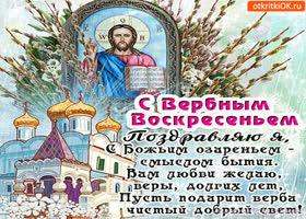 Картинка с вербным воскресеньем - вам любви желаю