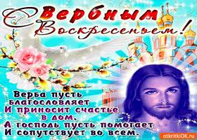 Картинка с вербным воскресеньем - вера счастья принесёт