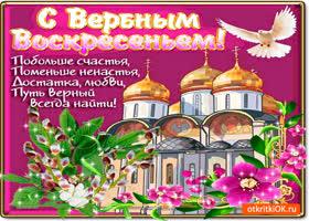 Картинка с вербным воскресеньем - здоровья и счастья вам желаю