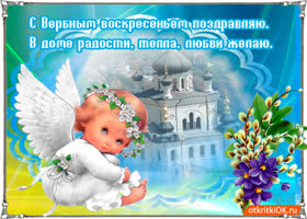 Открытка с вербным воскресеньем поздравляю счастья желаю
