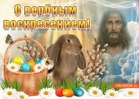 Открытка с вербным воскресеньем пусть у вас всё будет хорошо