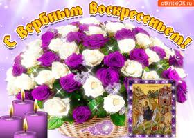 Картинка с вербным воскресеньем с праздником чудесным