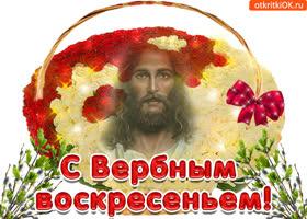 Картинка с вербным воскресеньем, с праздником чудесным
