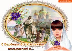Открытка с вербным воскресеньем поздравляю я