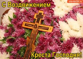 Открытка с воздвижением креста господня!