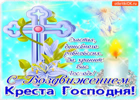 Открытка с воздвижением креста господня! счастья вам