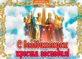 Открытка с воздвижением животворящего креста господня