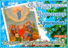 Картинка с вознесением - божьего тебе благословения