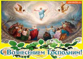 Картинка с вознесением - господь поднялся в небеса