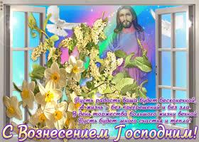 Открытка с вознесением господним поздравляю всех сегодня