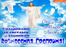 Картинка с вознесением иисуса христа - счастья и мира нам