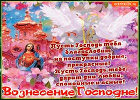 Открытка с вознесением - пусть господь тебя благословит