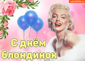 Открытка с всемирным днем блондинок поздравляю