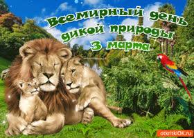 Открытка с всемирным днем дикой природы