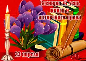 Открытка с всемирным днем книг и авторского права