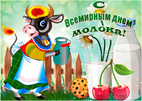 Картинка с всемирным днем молока поздравляю