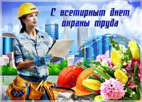 Открытка с всемирным днем охраны и труда