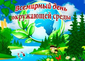 Открытка с всемирным днем окружающей среды