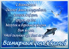 Открытка с всемирным океанов днем я поздравляю