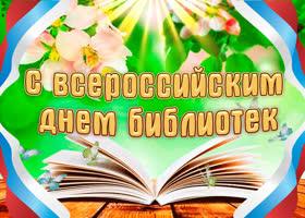 Открытка с всероссийским днем библиотек