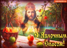 Картинка с яблочным спасом - дарю вам корзину чудесных яблок