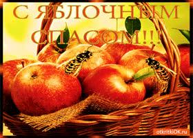 Картинка с яблочным спасом! дорогие друзья