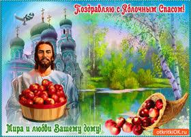 Картинка с яблочным спасом! мира и любви вашему дому