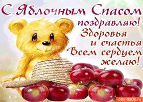Открытка с яблочным спасом поздравляю! здоровья и счастья всем сердцем желаю!