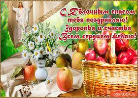 Открытка с яблочным спасом поздравляю! здоровья всем сердцем желаю!