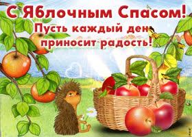 Открытка с яблочным спасом, пусть каждый день приносит радость