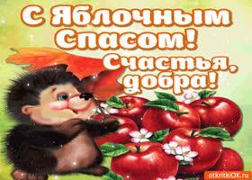Открытка с яблочным спасом! счастья и добра
