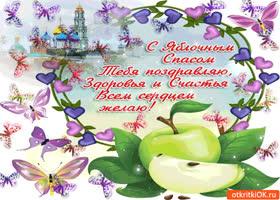 Картинка с яблочным спасом тебя поздравляю - здоровья и счастья тебе желаю!