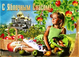 Картинка с яблочным спасом, желаю хорошего дня