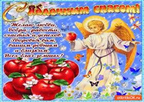 Открытка с яблочным спасом - желаю любви, добра и радости