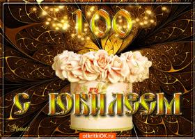 Открытка с юбилеем 100 лет поздравляю