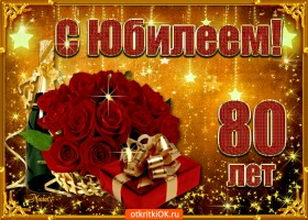 Открытка с юбилеем 80 лет поздравляю