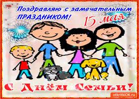 Картинка с замечательным праздником - день семьи