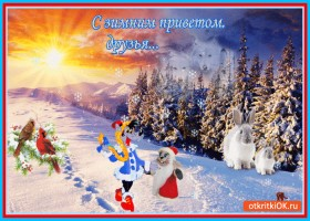 Картинка с зимним приветом друзья
