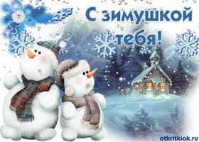 Открытка с зимушкой тебя