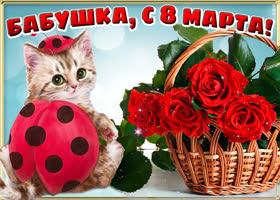 Открытка самое красивое поздравление на 8 марта для бабушки