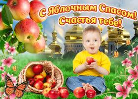 Открытка самое лучшее поздравление в день яблочного спаса