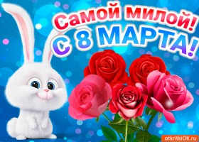 Открытка самой милой, прикольная открытка с 8 марта