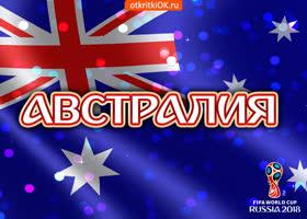 Открытка сборная австралии