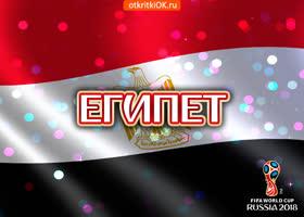 Открытка сборная египта