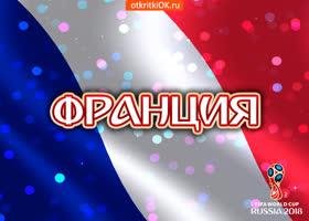 Картинка сборная франции