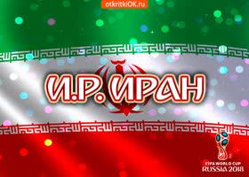 Открытка сборная ирана