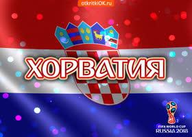 Открытка сборная хорватии