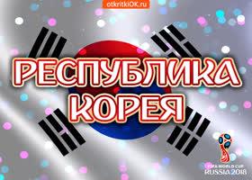 Открытка сборная кореи