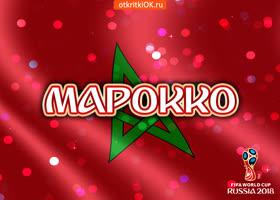 Открытка сборная марокко