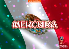 Картинка сборная мексики